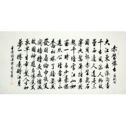 Chinese Cursive Scripts Painting - CNAG010156