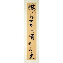Chinese Cursive Scripts Painting - CNAG010602