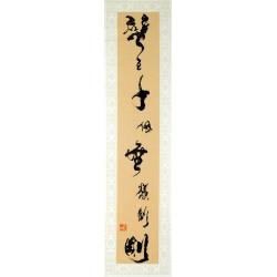 Chinese Cursive Scripts Painting - CNAG010603