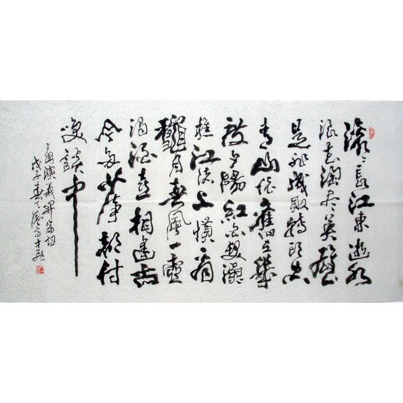 Chinese Calligraphy Painting Cnag010793