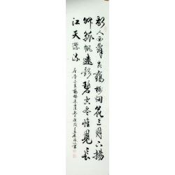 Chinese Cursive Scripts Painting - CNAG010947