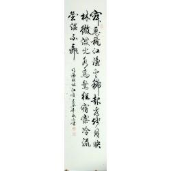 Chinese Cursive Scripts Painting - CNAG010997