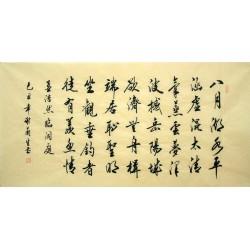 Chinese Cursive Scripts Painting - CNAG011178