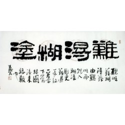 Chinese Clerical Script Painting - CNAG011185