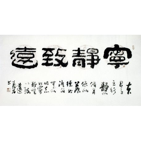 Chinese Clerical Script Painting - CNAG011193