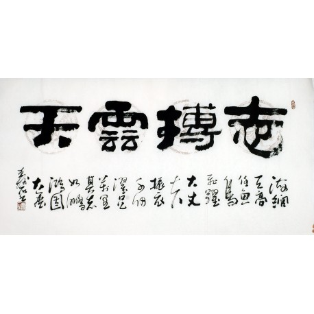 Chinese Clerical Script Painting - CNAG011196