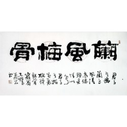 Chinese Clerical Script Painting - CNAG011197