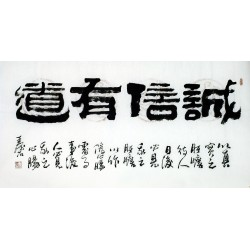 Chinese Clerical Script Painting - CNAG011203