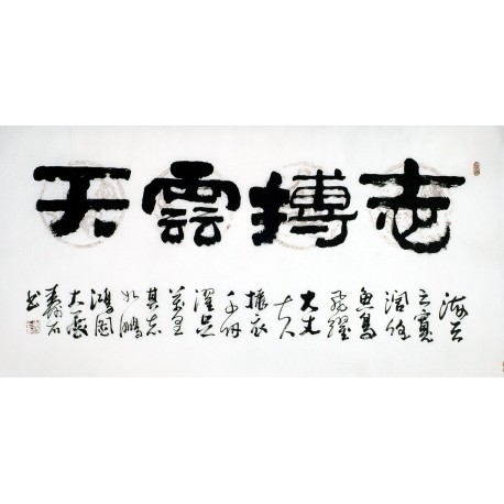 Chinese Clerical Script Painting - CNAG011205