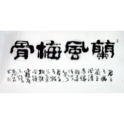 Chinese Clerical Script Painting - CNAG011206
