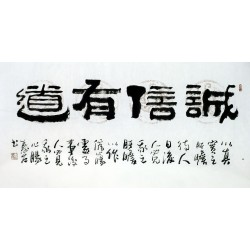 Chinese Clerical Script Painting - CNAG011213