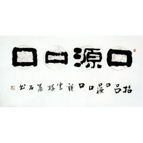 Chinese Clerical Script Painting - CNAG011218