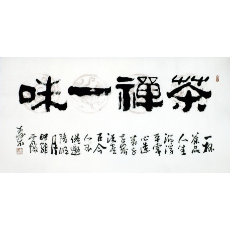 Chinese Clerical Script Painting - CNAG011223