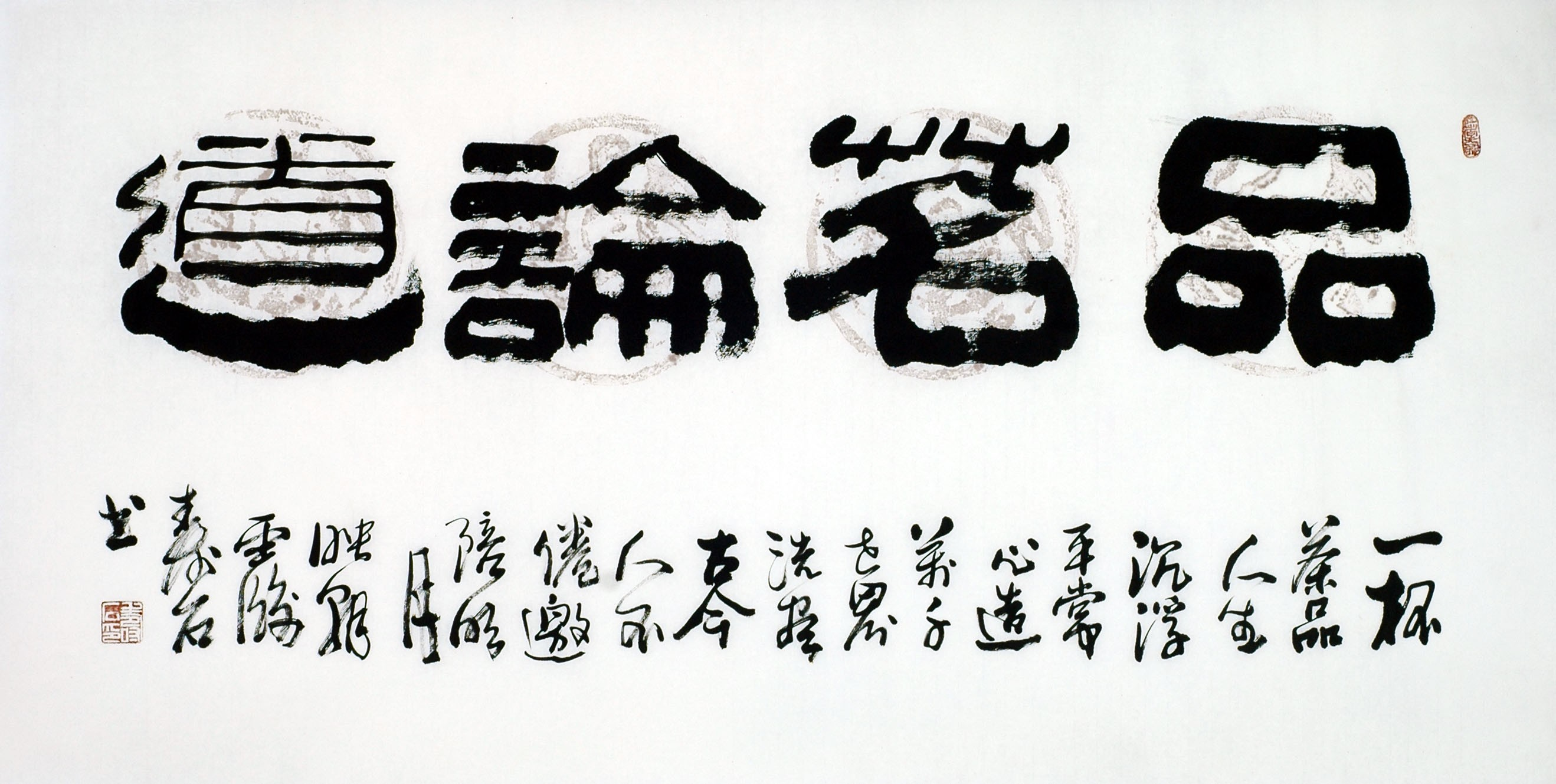 Chinese Clerical Script Painting - CNAG011229