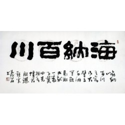 Chinese Clerical Script Painting - CNAG011230