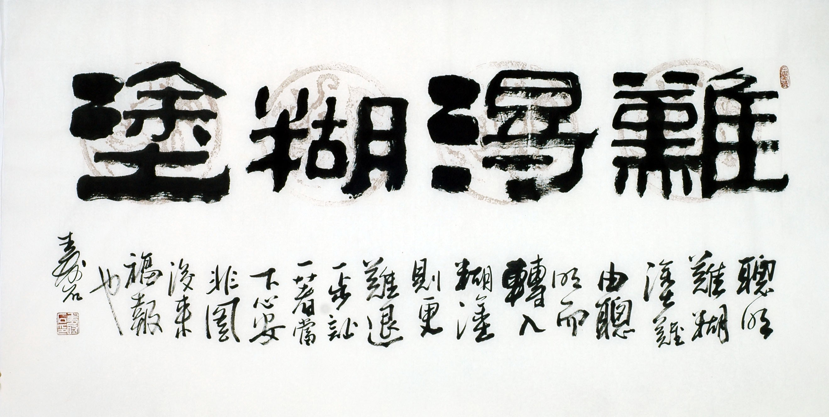 Chinese Clerical Script Painting - CNAG011231