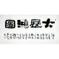 Chinese Clerical Script Painting - CNAG011232