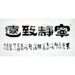 Chinese Clerical Script Painting - CNAG011236