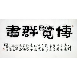 Chinese Clerical Script Painting - CNAG011237