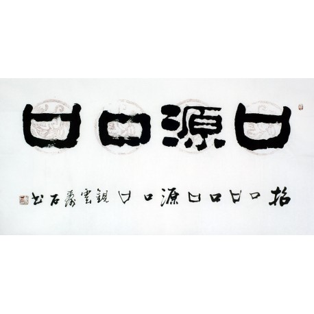 Chinese Clerical Script Painting - CNAG011239