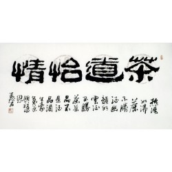 Chinese Clerical Script Painting - CNAG011243