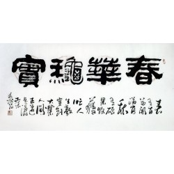 Chinese Clerical Script Painting - CNAG011244