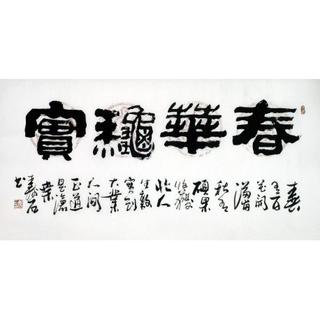 Chinese Clerical Script Painting - CNAG011247