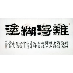 Chinese Clerical Script Painting - CNAG011254