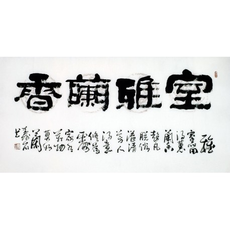 Chinese Clerical Script Painting - CNAG011257