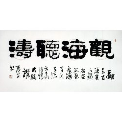 Chinese Clerical Script Painting - CNAG011259