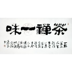 Chinese Clerical Script Painting - CNAG011268