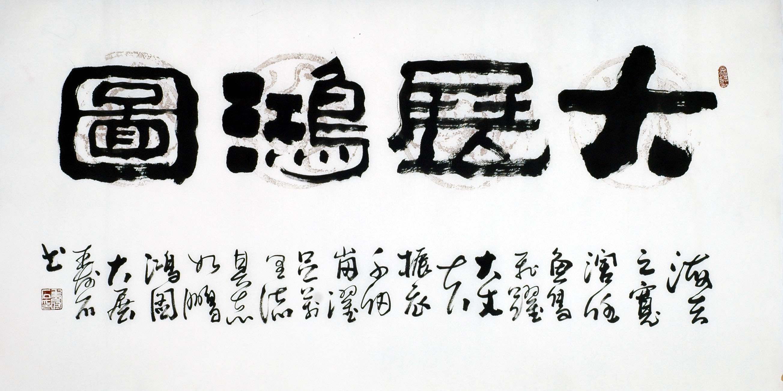 Chinese Clerical Script Painting - CNAG011271