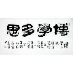 Chinese Clerical Script Painting - CNAG011277