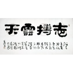 Chinese Clerical Script Painting - CNAG011279