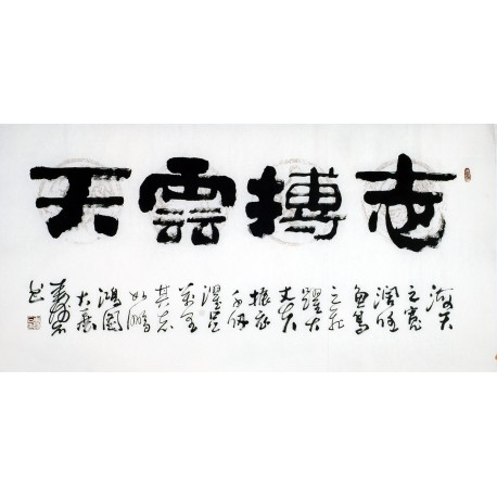 Chinese Clerical Script Painting - CNAG011285