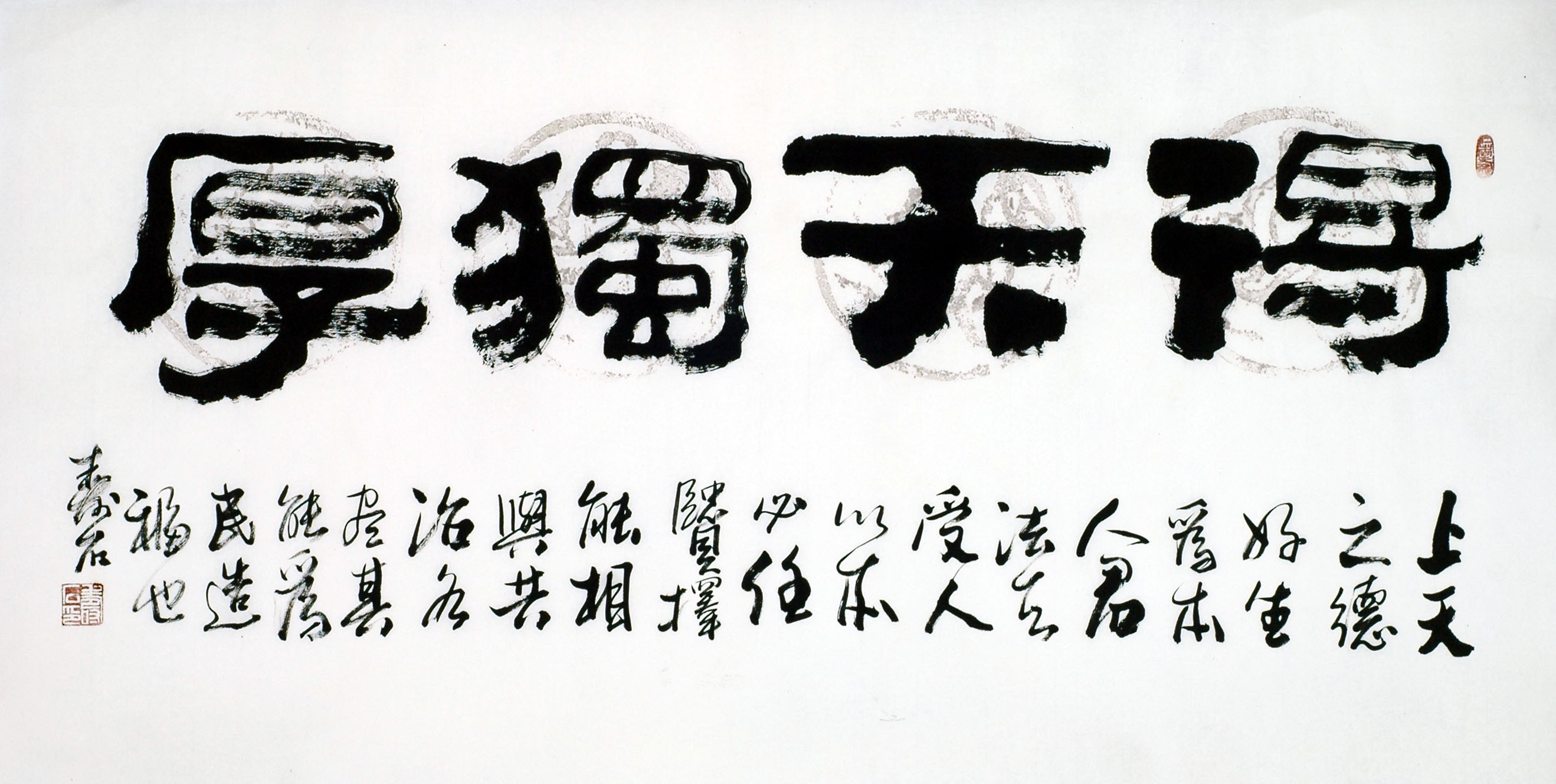 Chinese Clerical Script Painting - CNAG011287