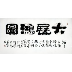 Chinese Clerical Script Painting - CNAG011289