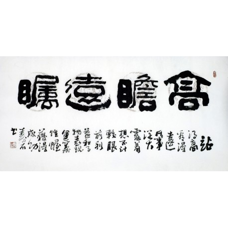 Chinese Clerical Script Painting - CNAG011326