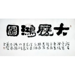 Chinese Clerical Script Painting - CNAG011328