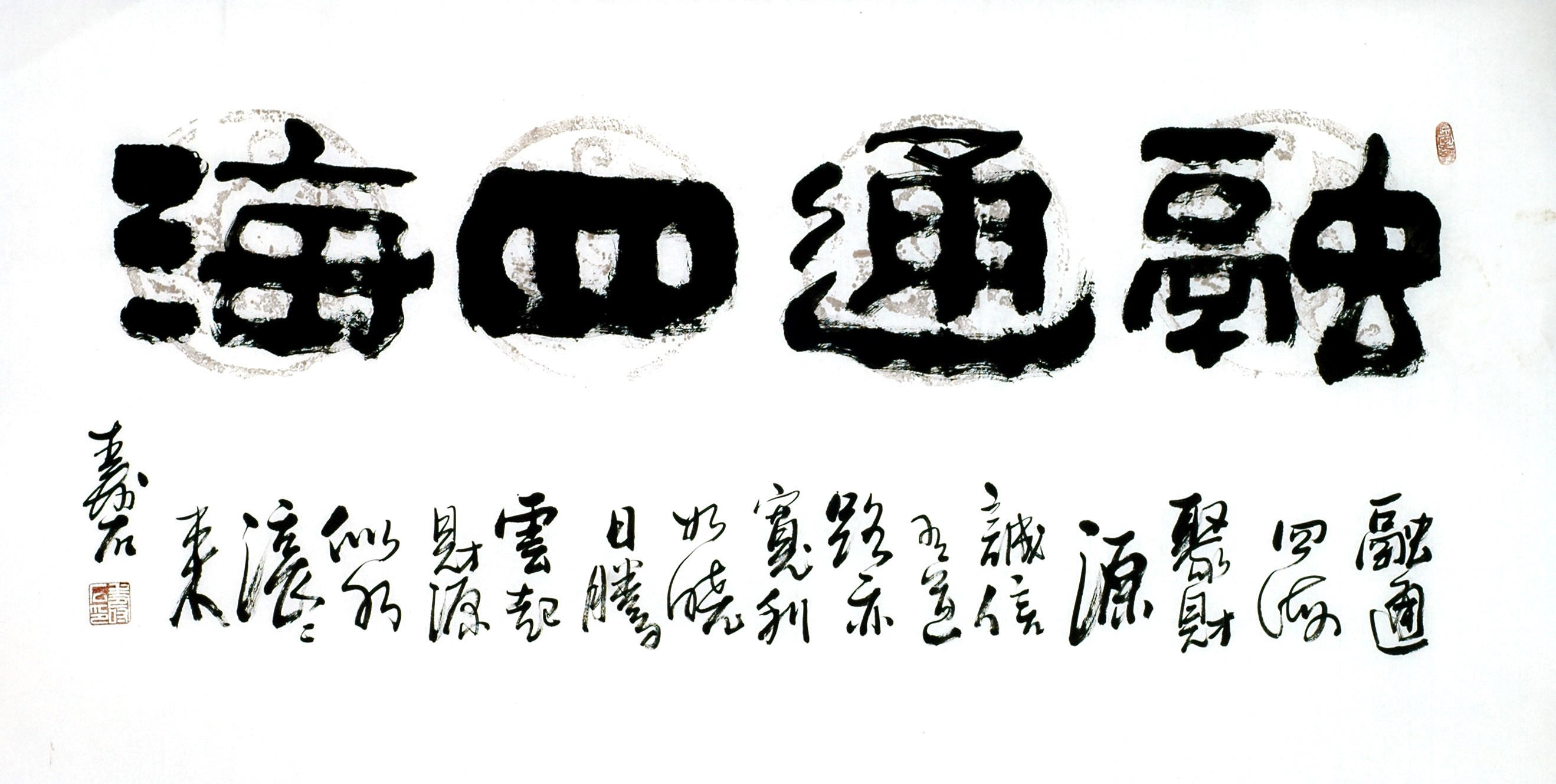 Chinese Clerical Script Painting - CNAG011330