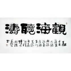 Chinese Clerical Script Painting - CNAG011331