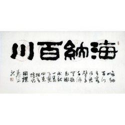 Chinese Clerical Script Painting - CNAG011337