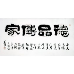 Chinese Clerical Script Painting - CNAG011338