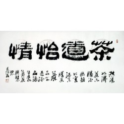Chinese Clerical Script Painting - CNAG011339