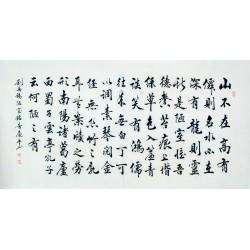 Chinese Regular Script Painting - CNAG012016