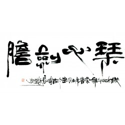 Chinese Calligraphy Painting - CNAG013082