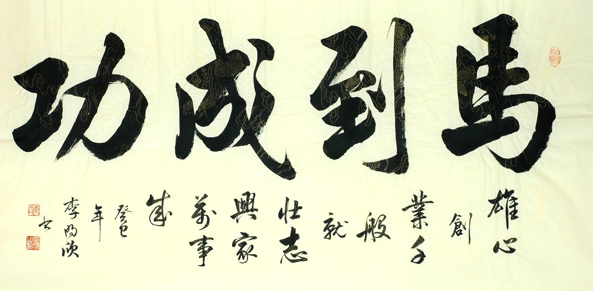 Chinese Cursive Scripts Painting - CNAG013408