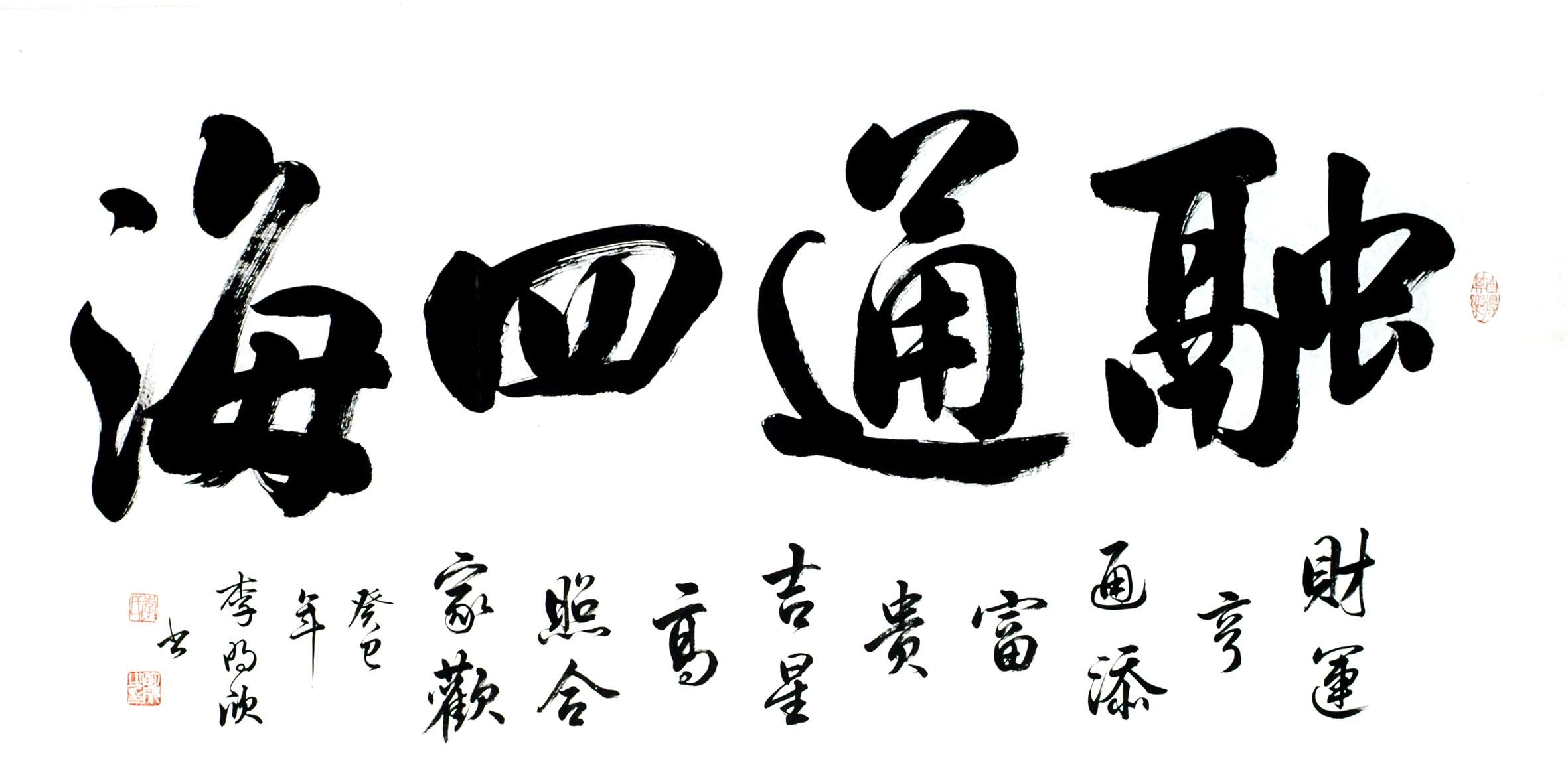 Chinese Cursive Scripts Painting - CNAG013410