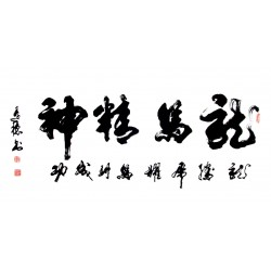 Chinese Calligraphy Painting - CNAG014706