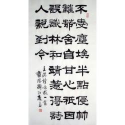 Chinese Calligraphy Painting - CNAG014804